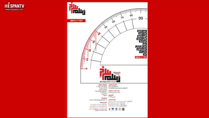 Irán celebra el primer concurso de infografía sobre los logros de la Revolución Islámica.