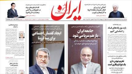 EEUU bloquea el dominio web de un diario estatal de Irán