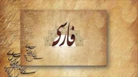 Fundación Saadi crea curso de aprendizaje persa para extranjeros