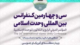 Irán acoge 34.ª Conferencia Internacional de la Unidad Islámica