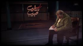 La crónica de Habib