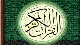 El camino hacia la luz: Sura Al-Ahcaf , versos 11-14
